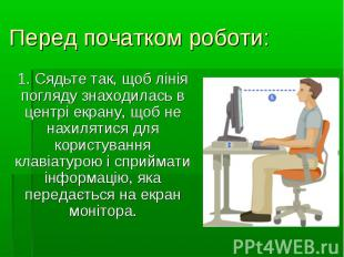 1. Сядьте так, щоб лінія погляду знаходилась в центрі екрану, щоб не нахилятися