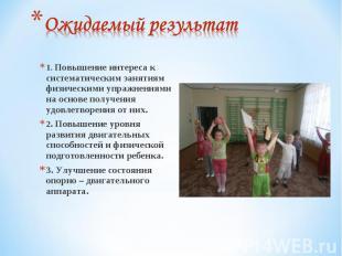 1. Повышение интереса к систематическим занятиям физическими упражнениями на осн