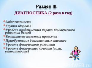 ДИАГНОСТИКА (2 раза в год)ДИАГНОСТИКА (2 раза в год)ЗаболеваемостьГруппа здоровь