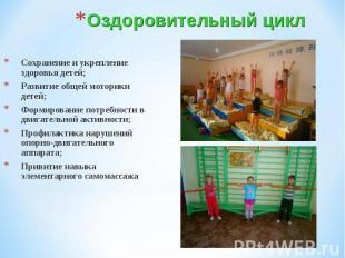 Сохранение и укрепление здоровья детей;Сохранение и укрепление здоровья детей;Ра