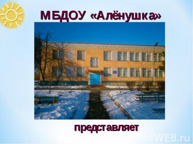 МБДОУ «Алёнушка» представляет