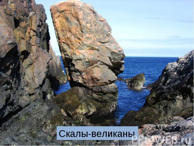 Скалы-великаны,