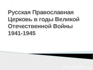 Русская Православная Церковь в годы Великой Отечественной Войны 1941-1945