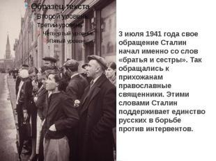 3 июля 1941 года свое обращение Сталин начал именно со слов «братья и сестры». Т
