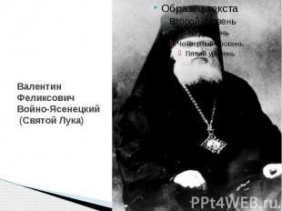 Валентин Феликсович Войно-Ясенецкий (Святой Лука)