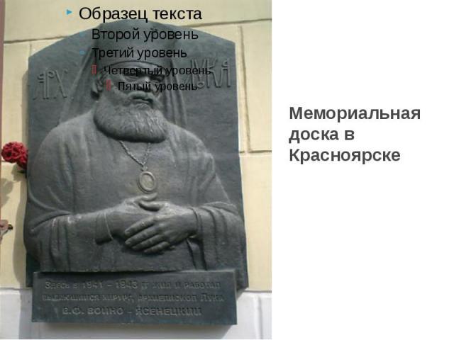 Мемориальная доска в Красноярске