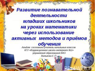Развитие познавательной деятельности младших школьников на уроках математики чер