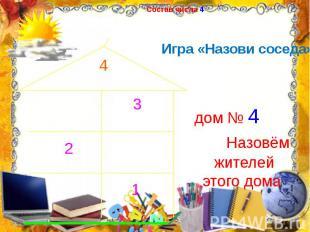 Состав числа 4 Игра «Назови соседа»