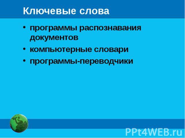 программы распознавания документов программы распознавания документов компьютерные словари программы-переводчики