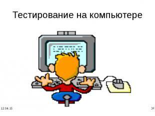 Тестирование на компьютере