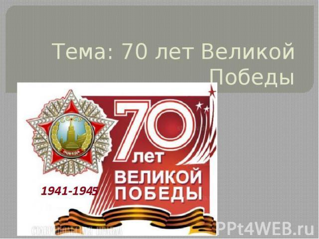 Тема: 70 лет Великой Победы