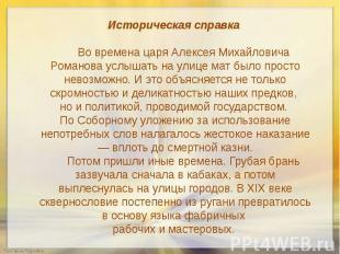 Историческая справка Во времена царя Алексея Михайловича Романова услышать на ул