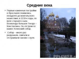 Средние века Первые каменные постройки в Ярославле появились незадолго до монгол