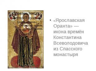 «Ярославская Оранта»— икона времён Константина Всеволодовича из Спасского