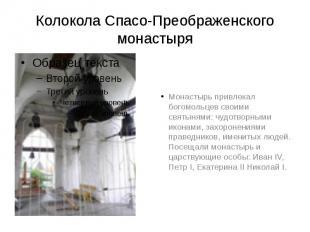 Колокола Спасо-Преображенского монастыря Монастырь привлекал богомольцев своими
