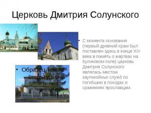 Церковь Дмитрия Солунского С момента основания (первый древний храм был поставле