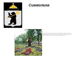 Символика На гербе Ярославля в серебряном щите изображён стоящий на задних лапах