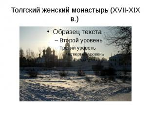Толгский женский монастырь (XVII-XIX в.)