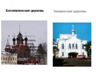 Богоявленская церковь Богоявленская церковь