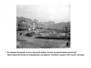 Во время Великой Отечественной войны более полумиллиона жителей Ярославской обла