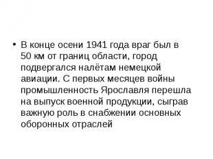 В конце осени 1941 года враг был в 50км от границ области, город подвергал