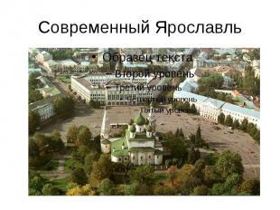 Современный Ярославль