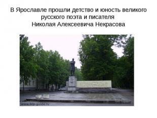 В Ярославле прошли детство и юность великого русского поэта и писателя Николая А