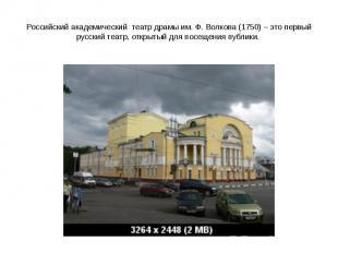 Российский академический театр драмы им. Ф.Волкова (1750) – это первый рус