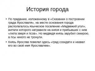 История города По преданию, изложенному в «Сказании о построении града Ярославля