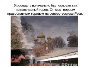 Ярославль изначально был основан как православный город. Он стал первым правосла