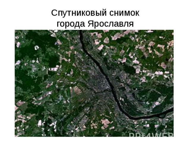 Спутниковый снимок города Ярославля