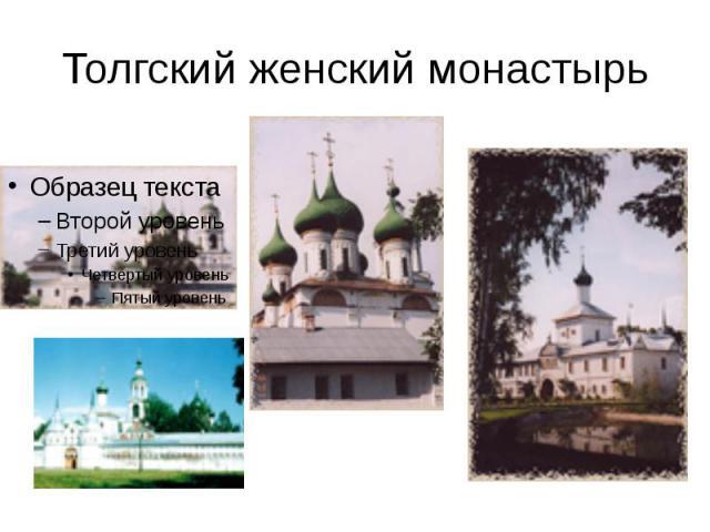 Толгский женский монастырь