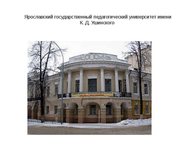 Ярославский государственный педагогический университет имени К.Д.Ушинского