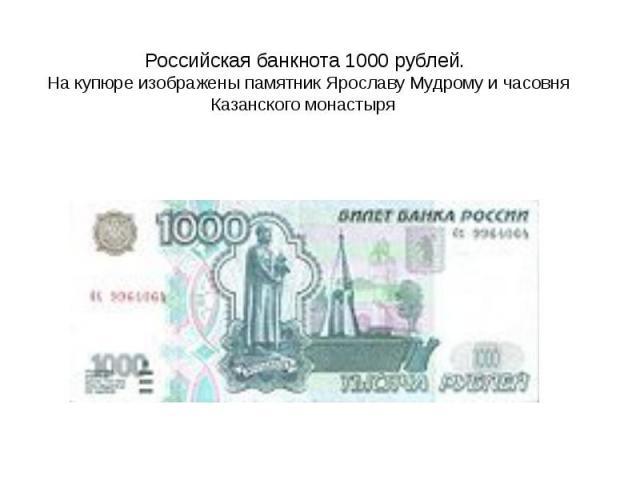 Российская банкнота 1000 рублей. На купюре изображены памятник Ярославу Мудрому и часовня Казанского монастыря