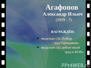 Агафонов Александр Ильич (1919 - ?)