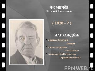 Фомичёв Василий Васильевич ( 1920 - ? )