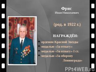 Фрис Иван Николаевич (род. в 1922 г.)