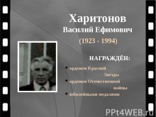 Харитонов Василий Ефимович (1923 - 1994)