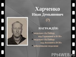 Харченко Иван Демьянович (?)