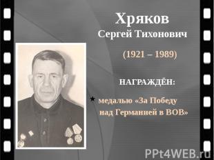 Хряков Сергей Тихонович (1921 – 1989)