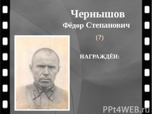 Чернышов Фёдор Степанович (?)