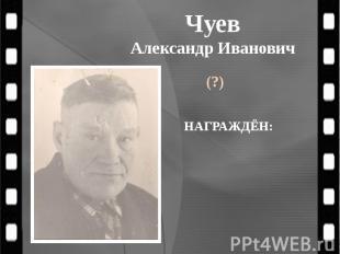 Чуев Александр Иванович (?)