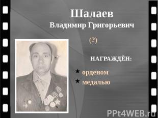 Шалаев Владимир Григорьевич (?)