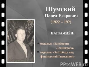 Шумский Павел Егорович (1922 – 19?)