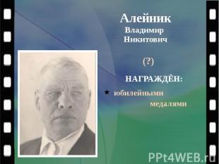 Алейник Владимир Никитович (?)