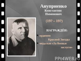 Ануприенко Константин Пименович (19? – 19?)