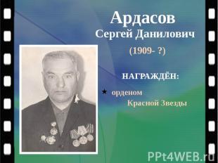 Ардасов Сергей Данилович (1909- ?)