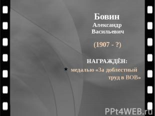 Бовин Александр Васильевич (1907 - ?)