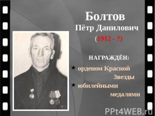 Болтов Пётр Данилович (1912 - ?)