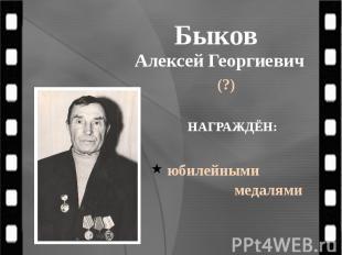 Быков Алексей Георгиевич (?)